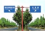 交通標志牌 ST-BZP-34
