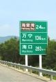 高速交通標志牌 ST-BZP-16